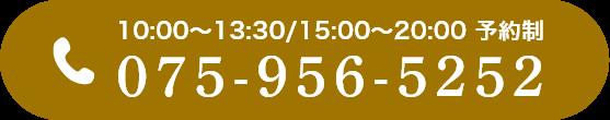 075-956-5252